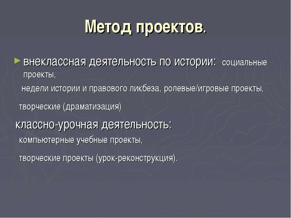 Метод проектов. внеклассная деятельность по истории: социальные проекты, неде...