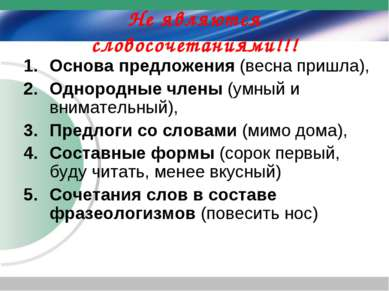 Не являются словосочетаниями!!! Основа предложения (весна пришла), Однородные...