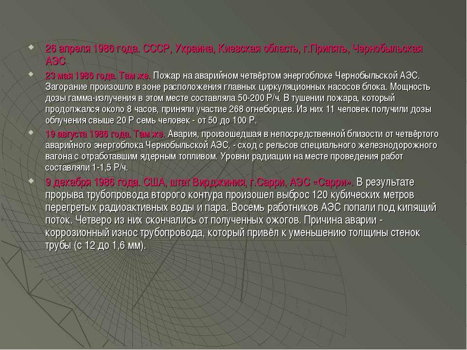 26 апреля 1986 года. СССР, Украина, Киевская область, г.Припять, Чернобыльска...