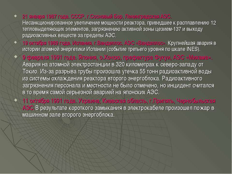 21 января 1987 года. СССР, г.Сосновый Бор, Ленинградская АЭС. Несанкционирова...