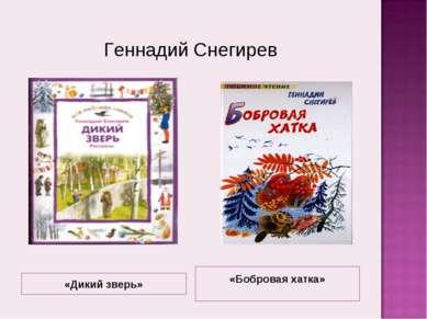 Геннадий Снегирев «Дикий зверь» «Бобровая хатка»
