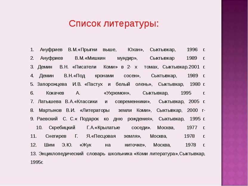 1. Ануфриев В.М.«Прыгни выше, Юхан», Сыктывкар, 1996 г. 2. Ануфриев В.М.«Мишк...