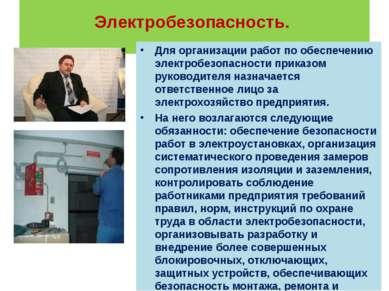 Электробезопасность. Для организации работ по обеспечению электробезопасност...