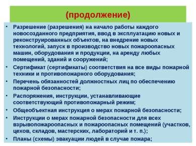 (продолжение) Разрешение (разрешения) на начало работы каждого новосозданного...
