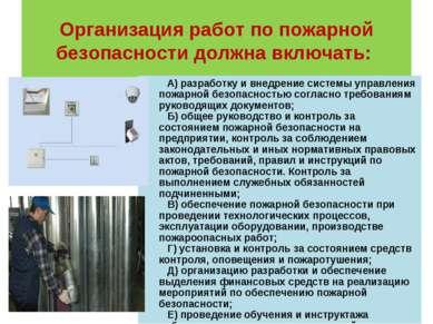 Организация работ по пожарной безопасности должна включать:  А) разработку...