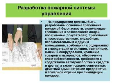 Разработка пожарной системы управления  На предприятии должны быть разработ...