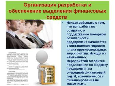 Организация разработки и обеспечение выделения финансовых средств Нельзя забы...