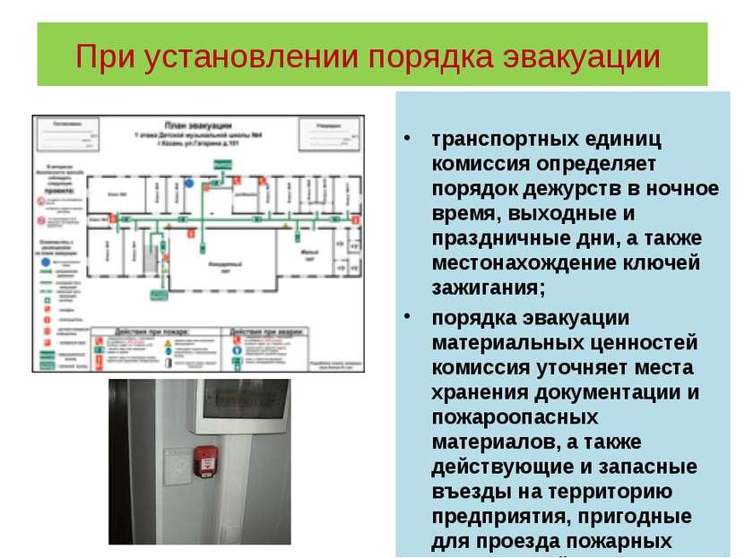 При установлении порядка эвакуации транспортных единиц комиссия определяет по...