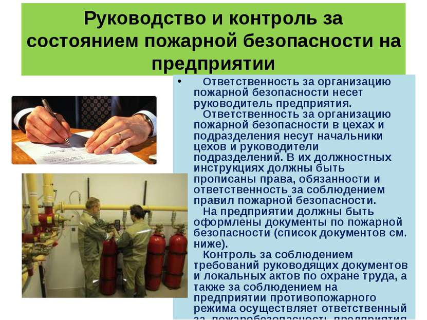 Руководство и контроль за состоянием пожарной безопасности на предприятии  ...