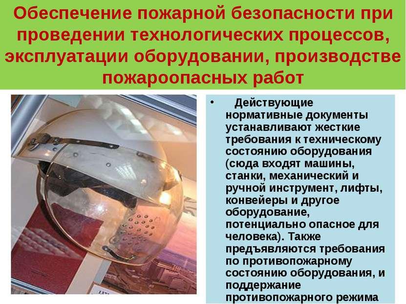Обеспечение пожарной безопасности при проведении технологических процессов, э...