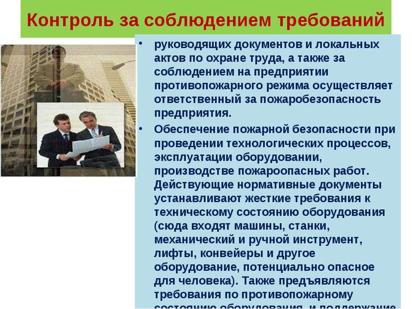 Контроль за соблюдением требований руководящих документов и локальных актов п...