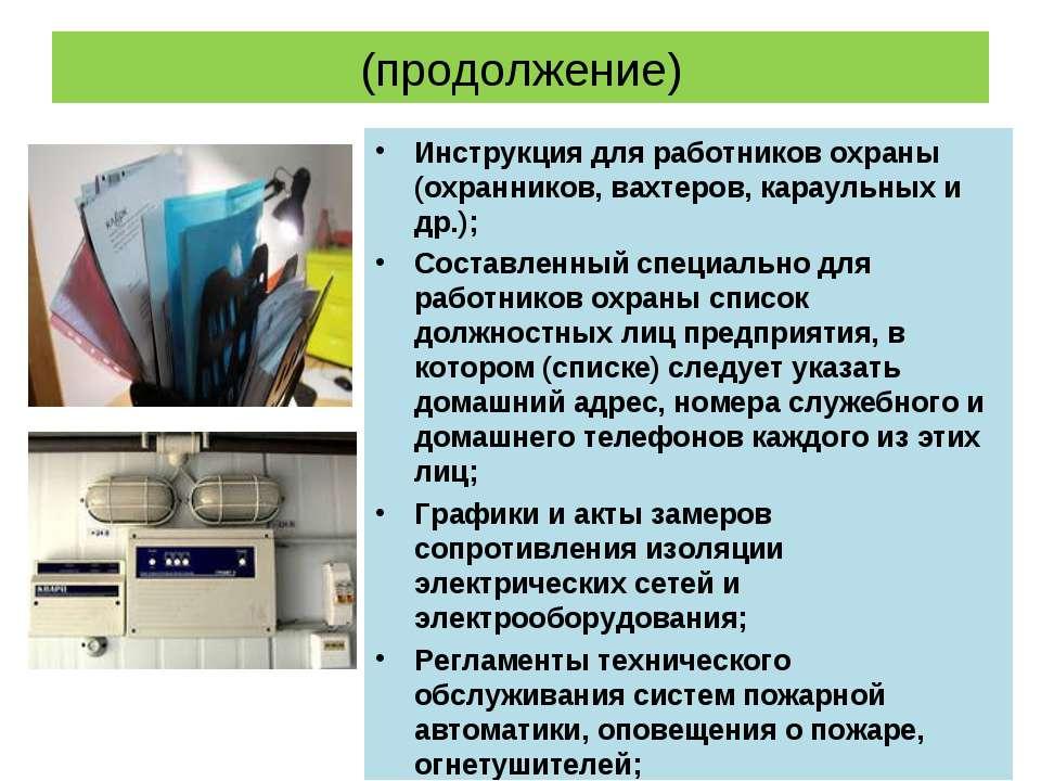 (продолжение) Инструкция для работников охраны (охранников, вахтеров, карауль...