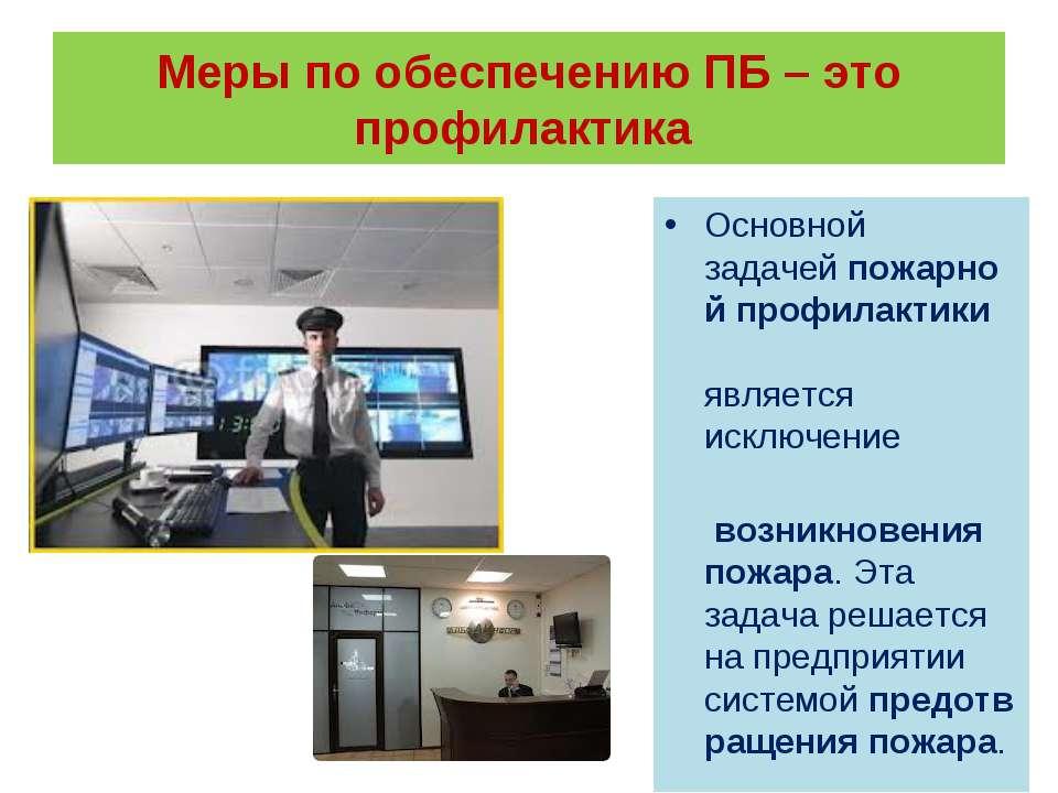 Меры по обеспечению ПБ – это профилактика Основной задачейпожарной профилакт...