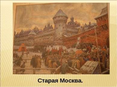 Старая Москва.