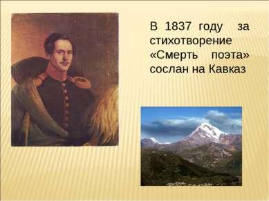 В 1837 году за стихотворение «Смерть поэта» сослан на Кавказ