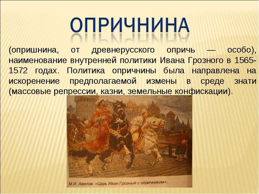 (опришнина, от древнерусского опричь — особо), наименование внутренней полити...