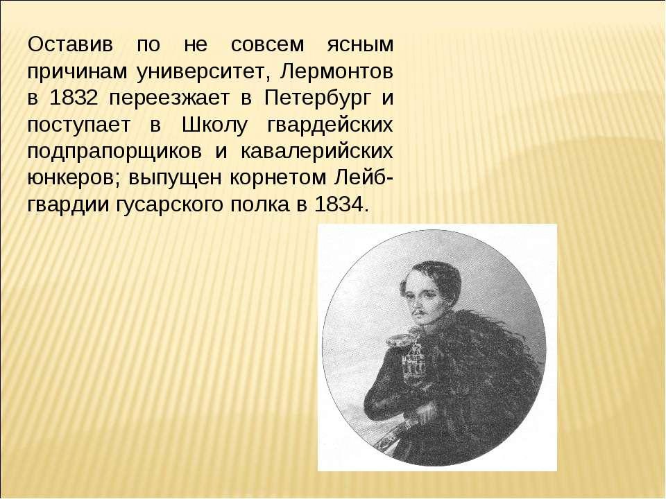 Оставив по не совсем ясным причинам университет, Лермонтов в 1832 переезжает ...
