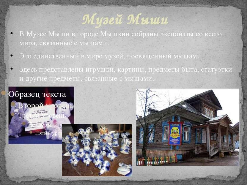Музей Мыши В Музее Мыши в городе Мышкин собраны экспонаты со всего мира, связ...