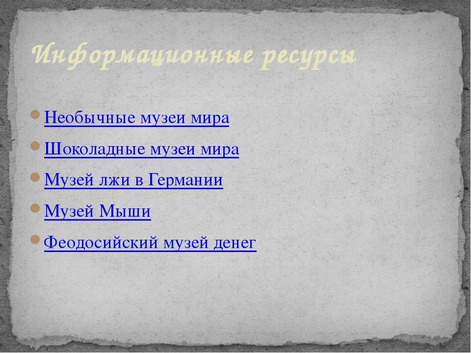 Необычные музеи мира Шоколадные музеи мира Музей лжи в Германии Музей Мыши Фе...