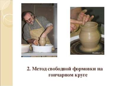 2. Метод свободной формовки на гончарном круге