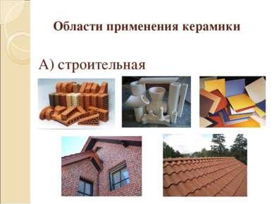 Области применения керамики А) строительная