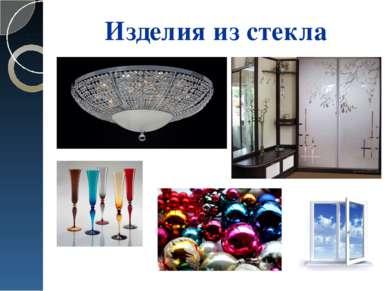 Изделия из стекла