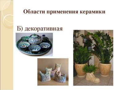 Области применения керамики Б) декоративная