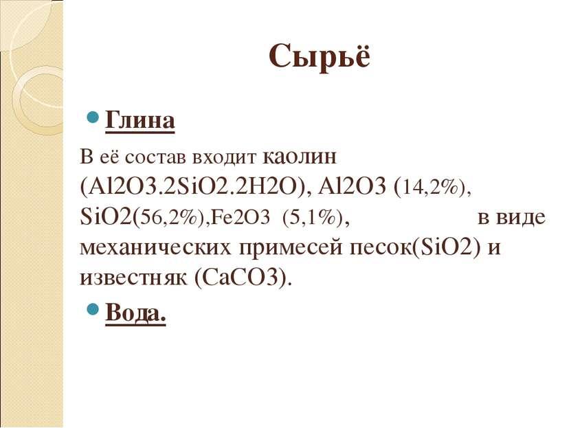 Сырьё Глина В её состав входит каолин (Al2O3.2SiO2.2H2O), Al2O3 (14,2%), SiO2...
