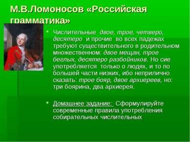 М.В.Ломоносов «Российская грамматика» Числительные двое, трое, четверо, десят...