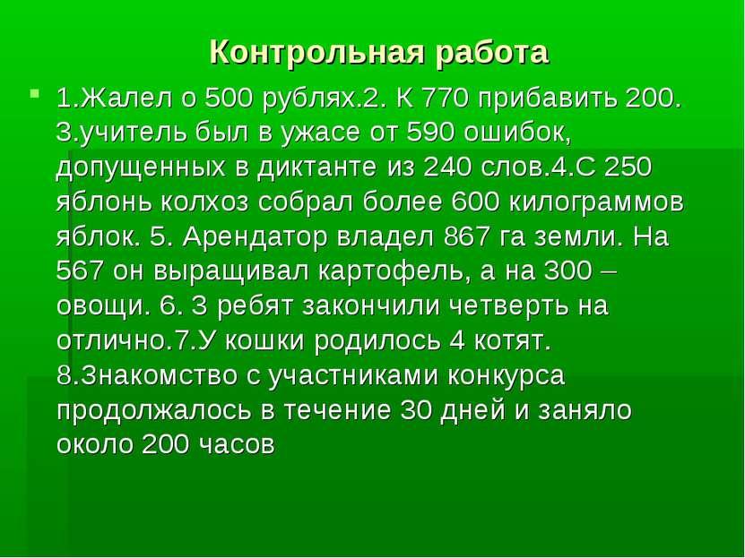 Контрольная работа 1.Жалел о 500 рублях.2. К 770 прибавить 200. 3.учитель был...
