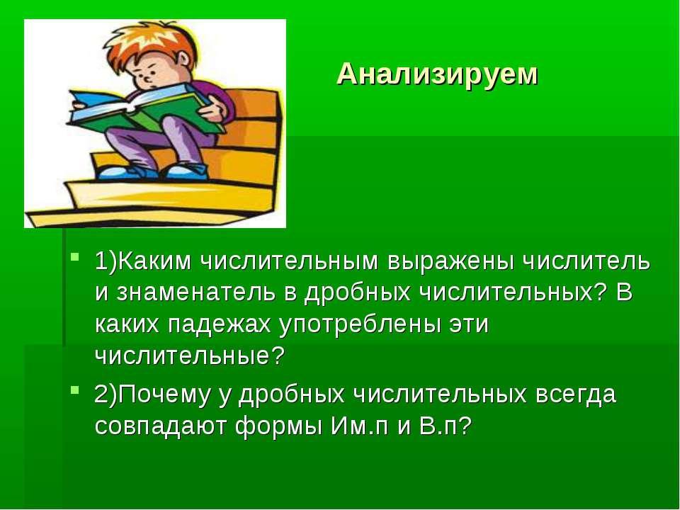 Анализируем 1)Каким числительным выражены числитель и знаменатель в дробных ч...