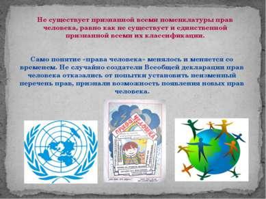 Не существует признанной всеми номенклатуры прав человека, равно как не сущес...