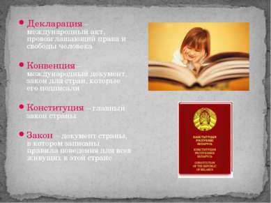 Декларация – международный акт, провозглашающий права и свободы человека Конв...