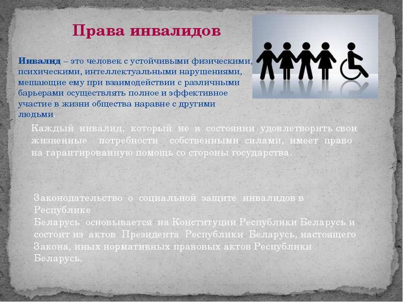 Права инвалидов Инвалид – это человек с устойчивыми физическими, психическими...
