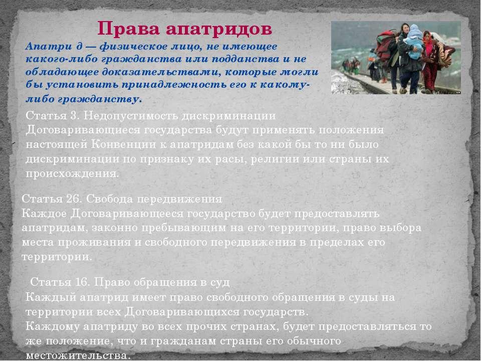 Права апатридов Апатри д — физическое лицо, не имеющее какого-либо гражданств...