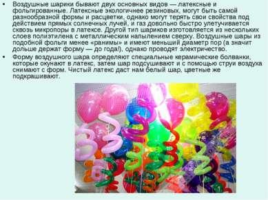 Воздушные шарики бывают двух основных видов — латексные и фольгированные. Лат...