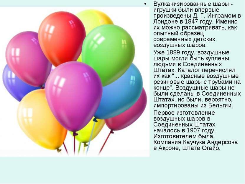 Вулканизированные шары - игрушки были впервые произведены Д. Г. Инграмом в Ло...