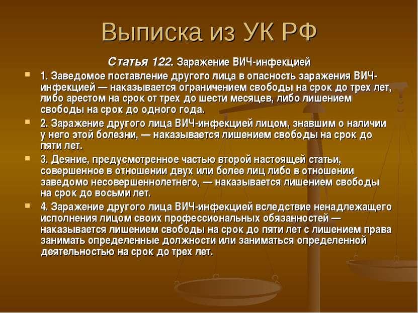 Выписка из УК РФ Статья 122. Заражение ВИЧ-инфекцией 1. Заведомое поставление...