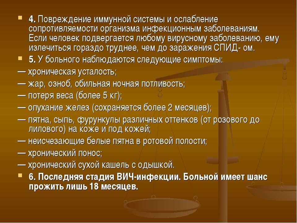 4. Повреждение иммунной системы и ослабление сопротивляемости организма инфек...