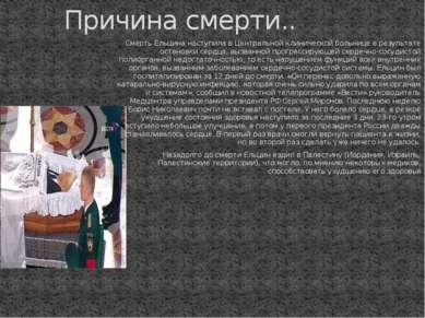 Смерть Ельцина наступила вЦентральной клинической больнице в результате оста...