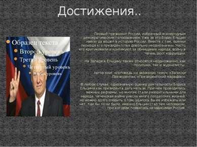 Достижения.. Первый президент России, избранный всенародным демократическим г...