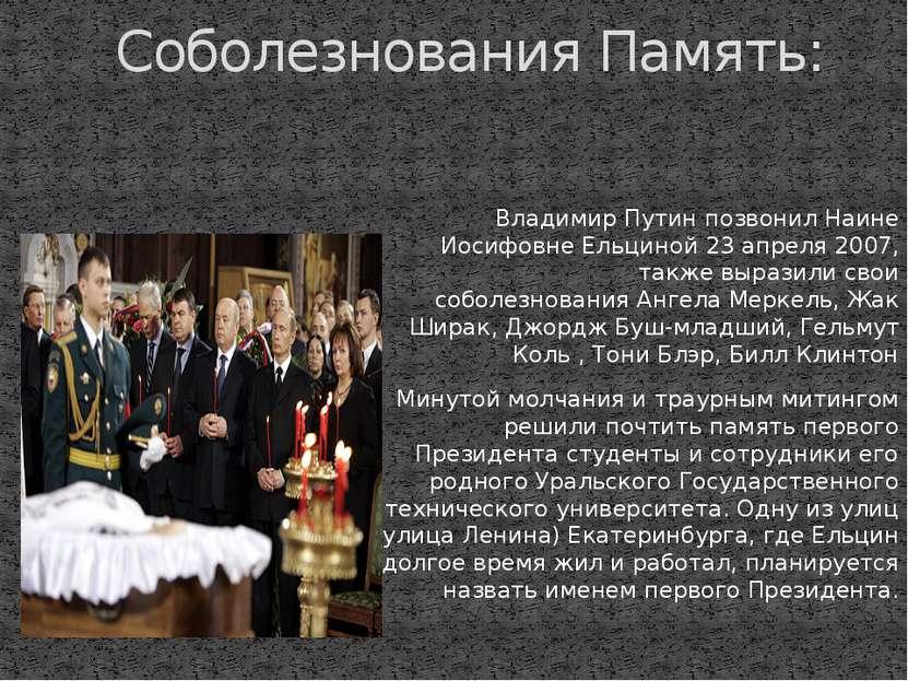 Владимир ПутинпозвонилНаине Иосифовне Ельциной23 апреля2007, также вырази...