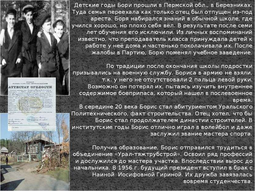 Детские годы Бори прошли в Пермской обл., в Березниках. Туда семья переехала ...
