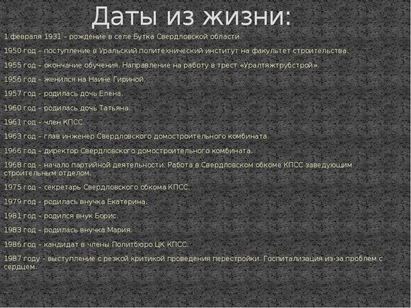 Даты из жизни: 1 февраля 1931 – рождение в селе Бутка Свердловской области. 1...