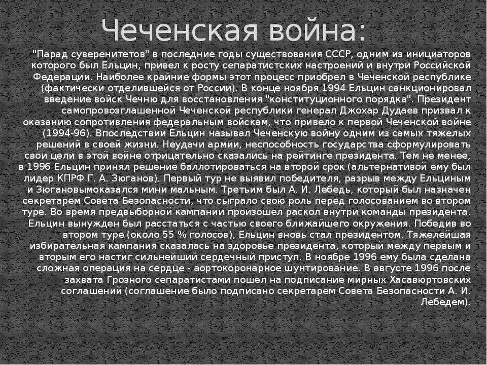 """""""Парад суверенитетов"""" в последние годы существования СССР, одним из инициатор..."""