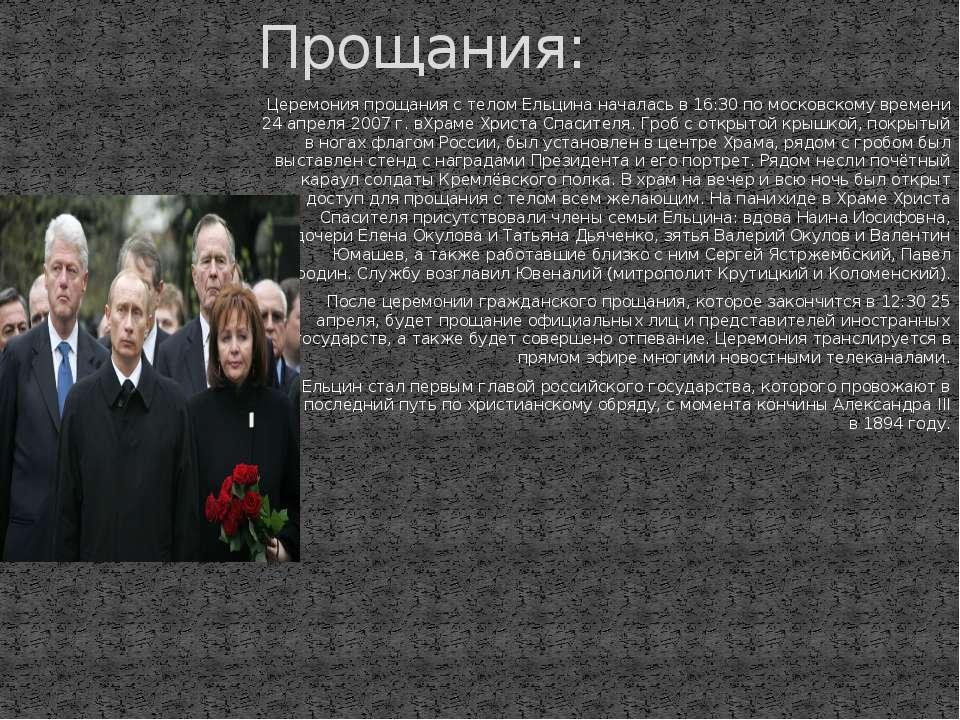Церемония прощания с телом Ельцина началась в 16:30 по московскому времени 24...