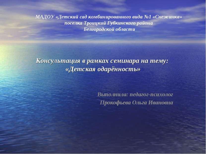 Консультация в рамках семинара на тему: «Детская одарённость» Выполнила: педа...