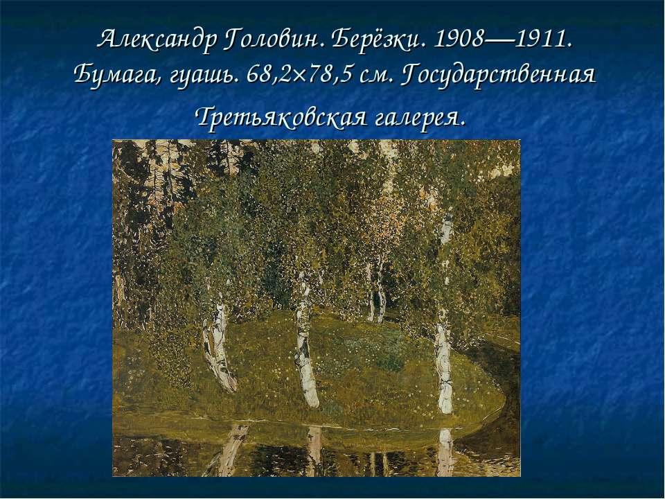 Александр Головин. Берёзки. 1908—1911. Бумага,гуашь. 68,2×78,5 см.Государст...