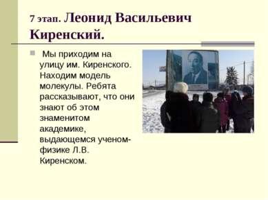 7 этап. Леонид Васильевич Киренский. Мы приходим на улицу им. Киренского. Нах...
