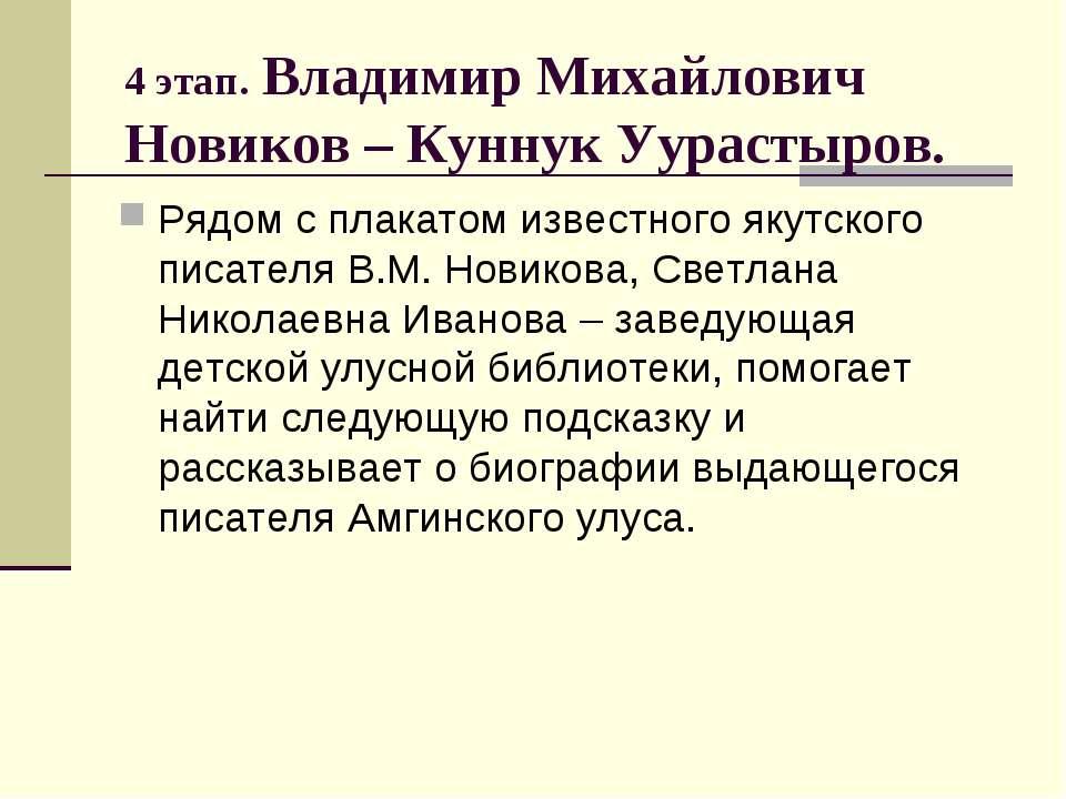 4 этап. Владимир Михайлович Новиков – Куннук Уурастыров. Рядом с плакатом изв...